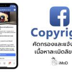 Facbook Music Copyright Upload