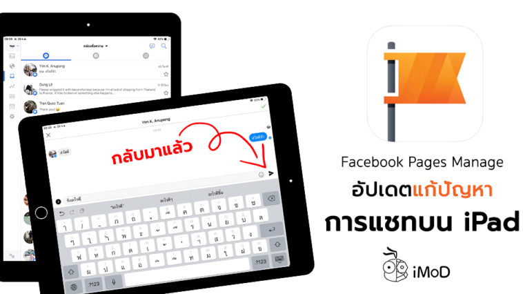 Facebook Page Manger Fix Chat Update Cover