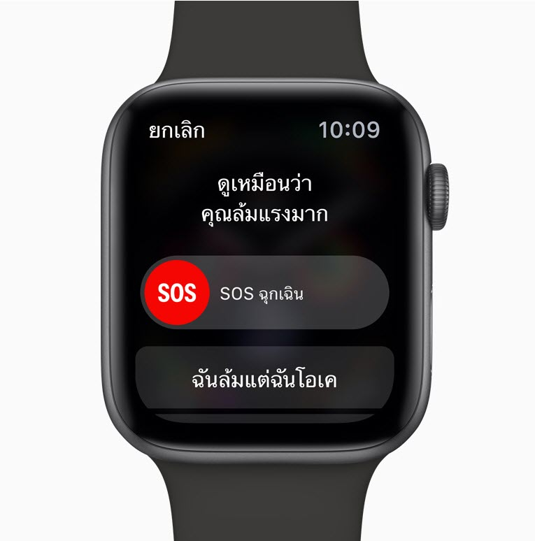 Fall Detection Apple Watch Series 4 Test Img 6