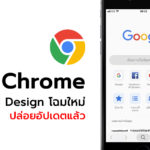 Google Chrome New Material Design Release