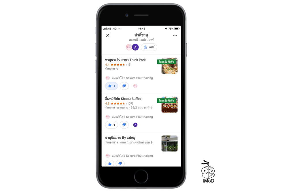 Google Map Group Planning New Feature 3