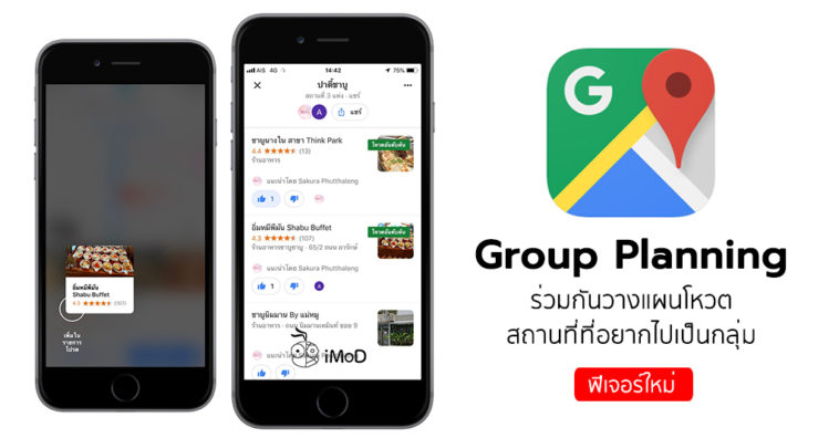 Google Map Group Planning New Feature