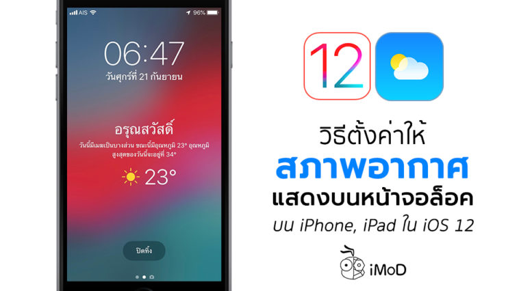 How To Add Weather To Lock Screen Ios 12 Cover