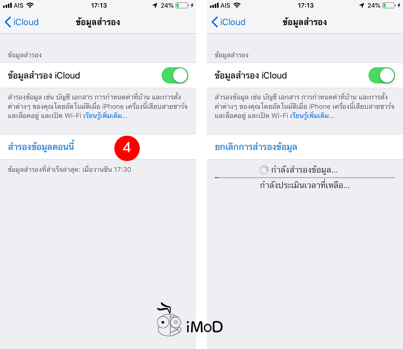 How To Back Up Iphone Ipad Before Update Ios 12 Icloud 2