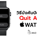 How To Quite App Apple Watch Cover