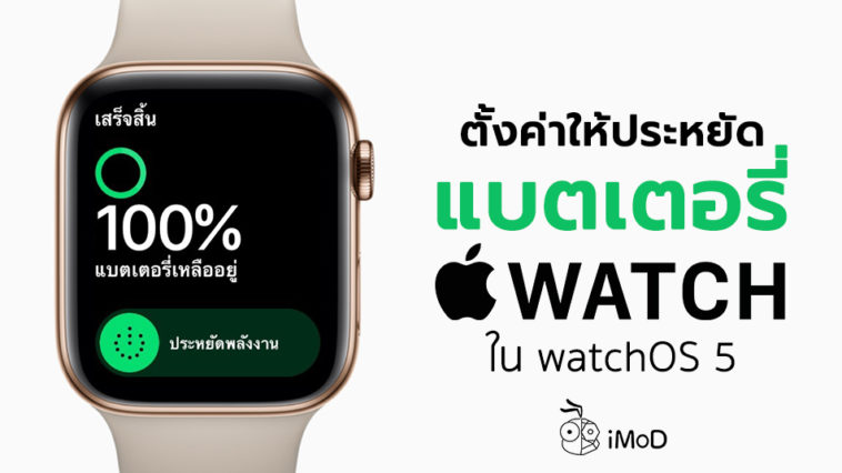 How To Save Battery Watchos 5 Cover