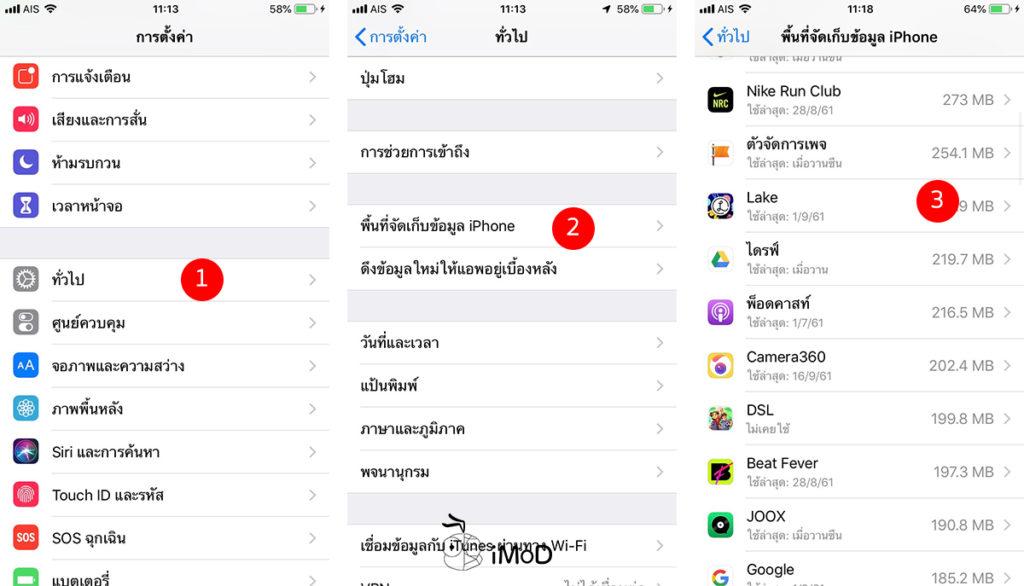 ตั้งค่าให้ iPhone, iPad มีพื้นที่การใช้งานเพิ่มขึ้นใน iOS 12 - iPhoneMod