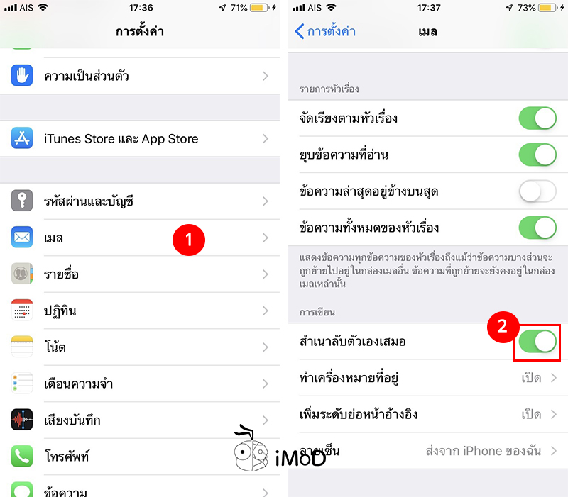 How To Set Bcc Email Myself On Iphone Ipad 1