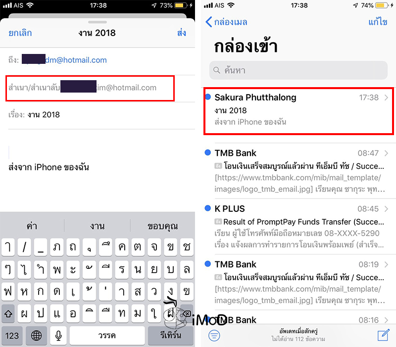How To Set Bcc Email Myself On Iphone Ipad 2