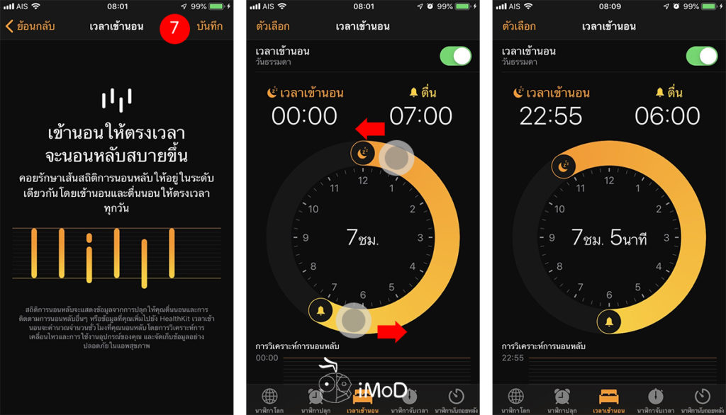 How To Set Bed Time In Clock App Iphone Ipad 3