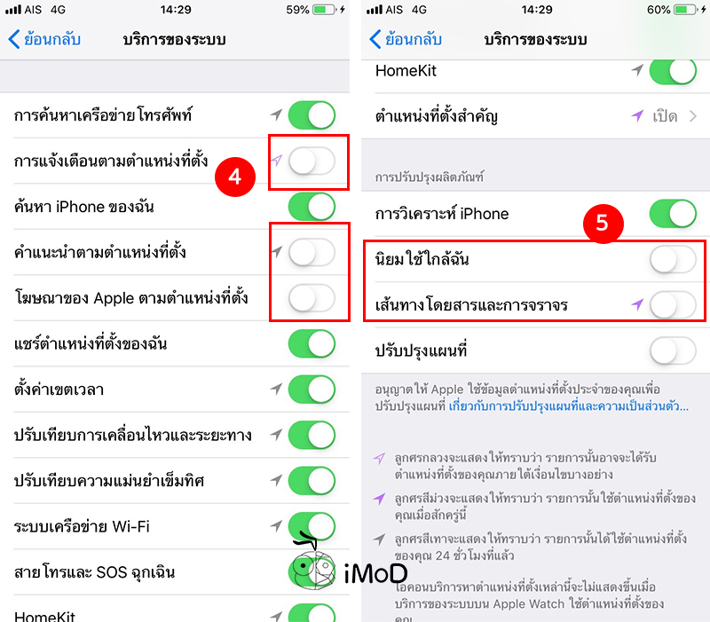 How To Setting Iphone Ipad Save Battery 26