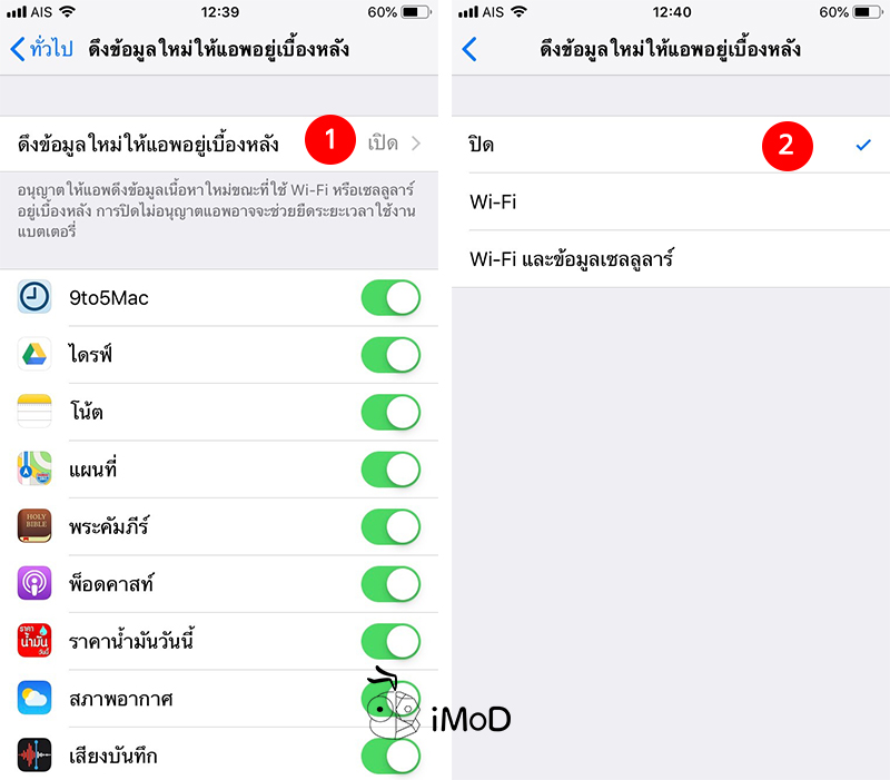 How To Setting Iphone Ipad Save Battery 3