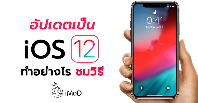 How To Update Ios 12 Cover