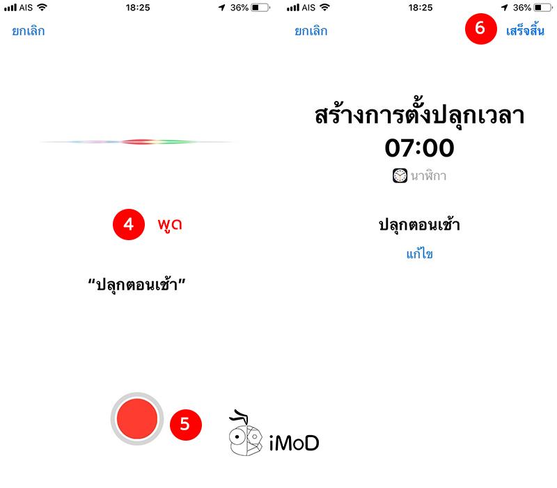 How To Use Siri Shortcuts Ios 12 Iphone Ipad 4