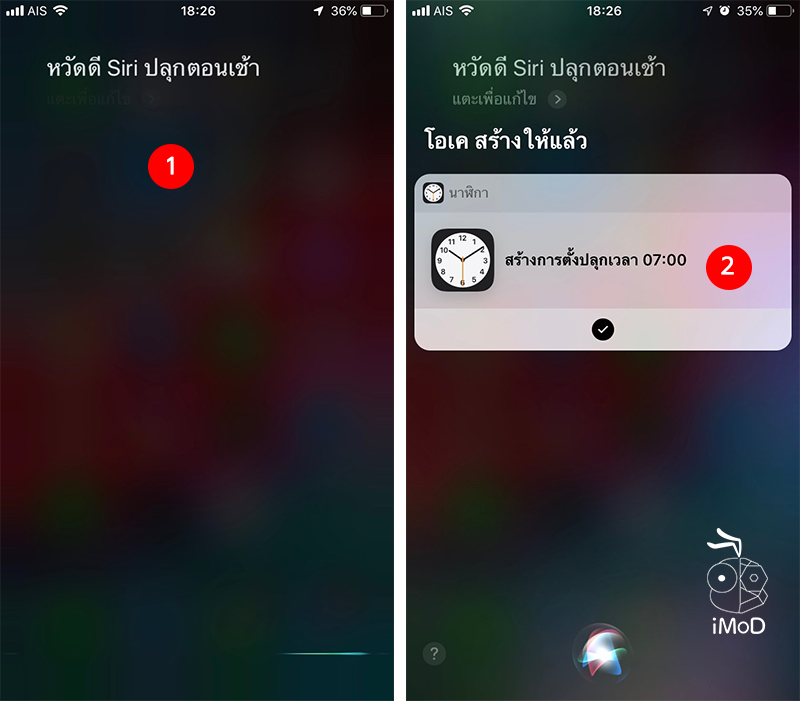 How To Use Siri Shortcuts Ios 12 Iphone Ipad 6