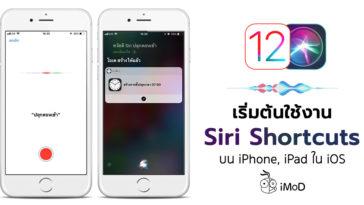 How To Use Siri Shortcuts Ios 12 Iphone Ipad Cover