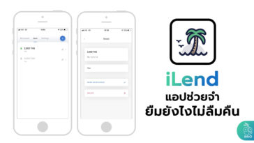Ilend App For Iphone Ipad