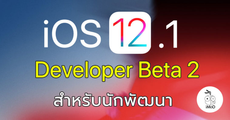 Ios 12 1 Developer Beta 2 Seed