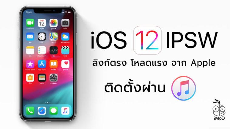 Ios 12 Ipsw Download