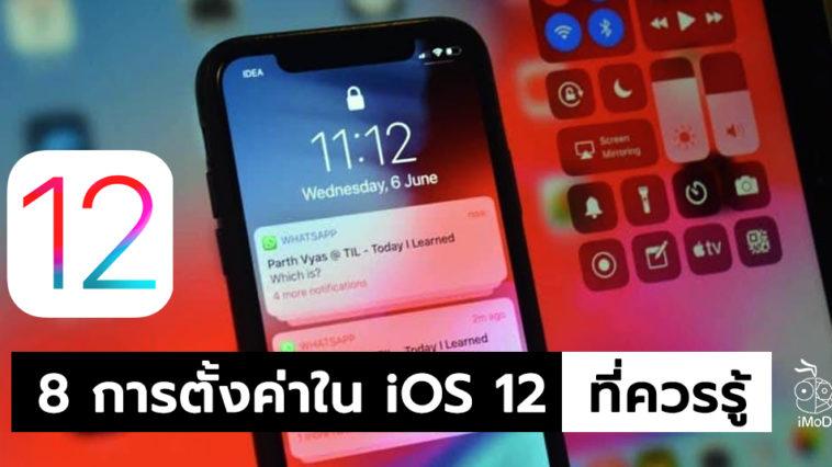 Ios 12 New Setting
