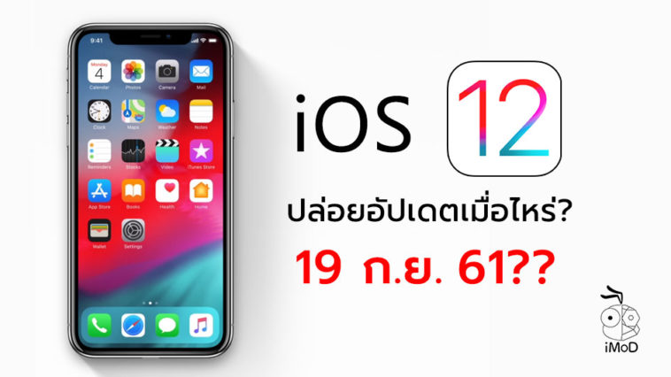 Ios 12 Release Date Expectation
