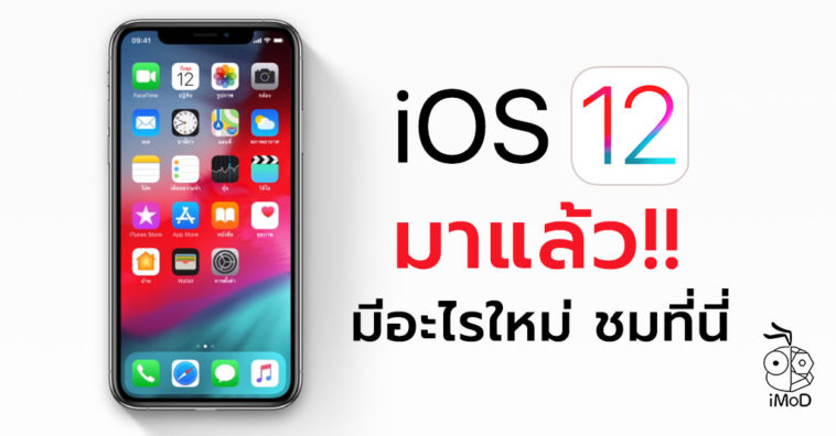 Ios 12 Released Th