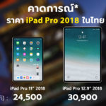 Ipad Pro 2018 Th Price Expectation