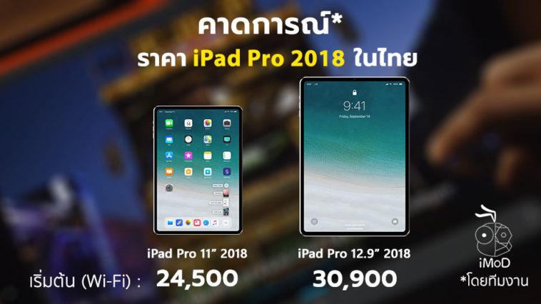 Ipad Pro 2018 Th Price Expectation
