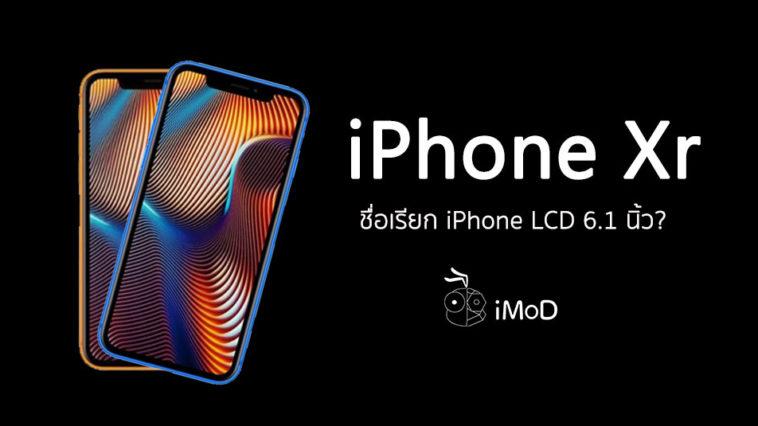 Iphone Lcd 2018 Iphone Xr Name Rumors