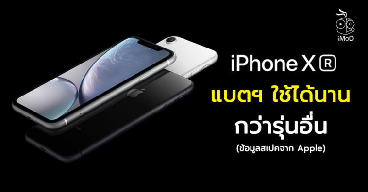 Iphone Xr Battery Life Long Than Iphone Xs Iphone 8 Plus
