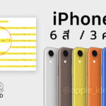 Iphone Xr Name Confirm 6 Colors 3 Storage At Url Apple Website