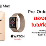 Iphone Xs Apple Watch Series 4 Pre Order 14 Sept Recieve Oct 2018