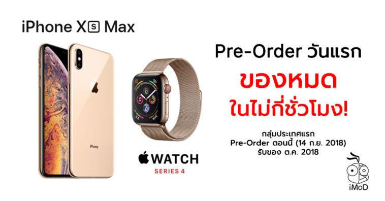 Iphone Xs Apple Watch Series 4 Pre Order 14 Sept Recieve Oct 2018