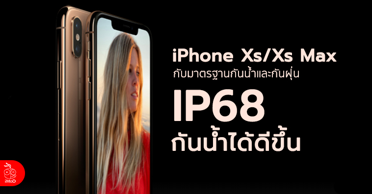 Iphone Xs Iphone X S Max Ip68