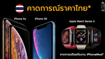 Iphone Xs Iphone Xs Max Iphone Xr Apple Watch Series 4 Price Th Expectation