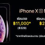 Iphone Xs Iphone Xs Max Repair Service Price Cover