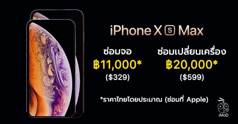 Iphone Xs Iphone Xs Max Repair Service Price Cover