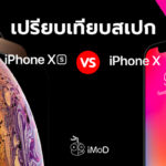 Iphone Xs Vs Iphone X Compare