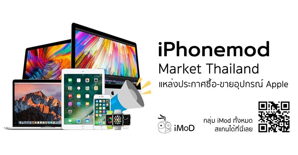 Iphonemod Market Thailand Group