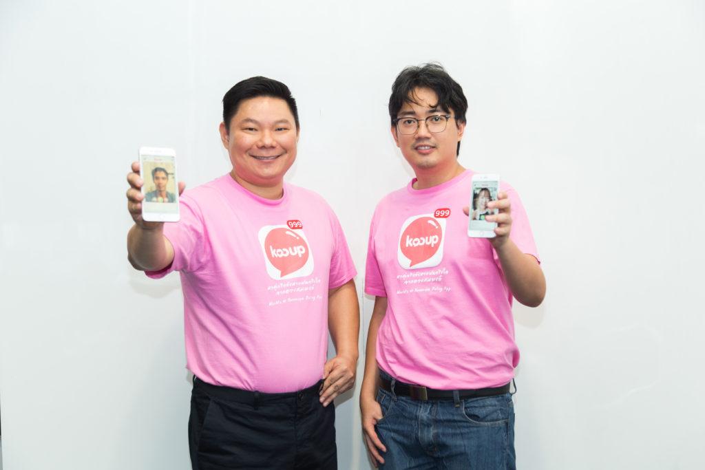 Kooup App On Appstore Thailand Developer 1