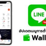 Line New Update Wallet Tab