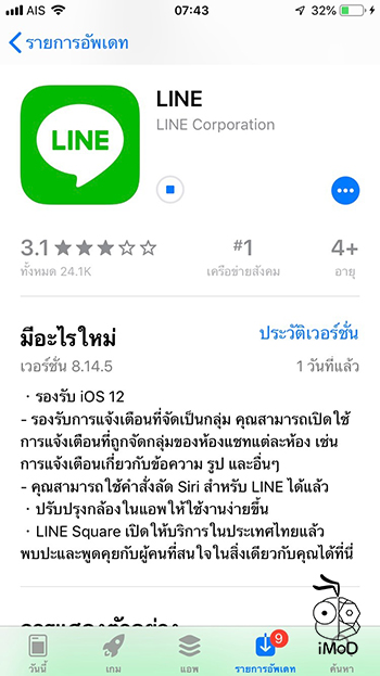 Line Update For Ios 12 4