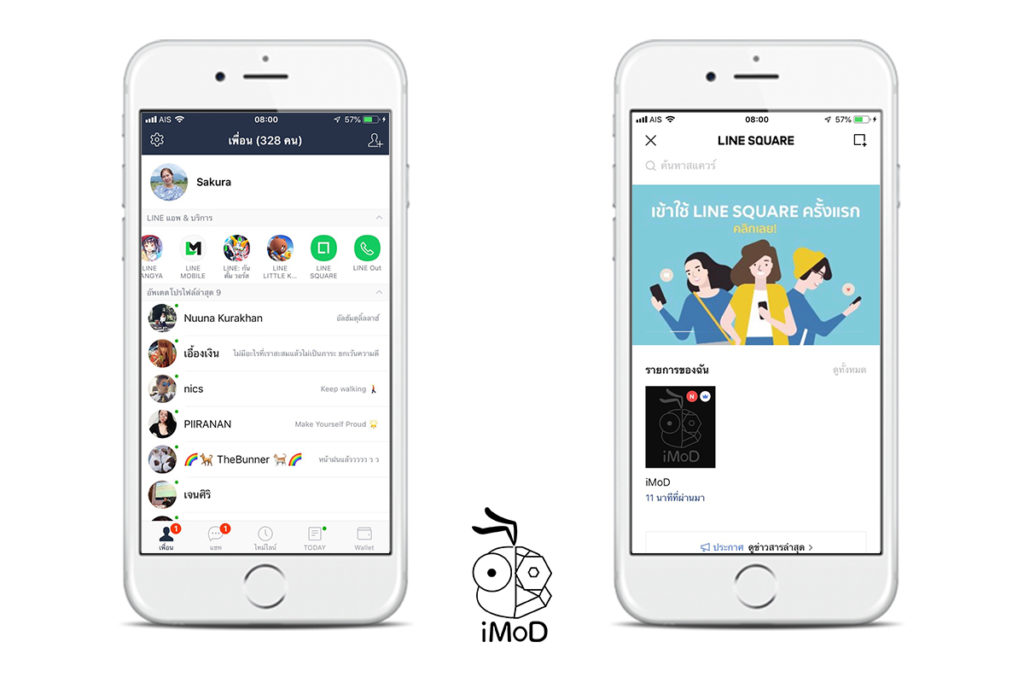 Line Update For Ios 12 5