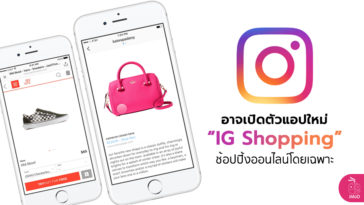 New App Ig Shopping Instagram
