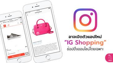 New App Ig Shopping Instagram