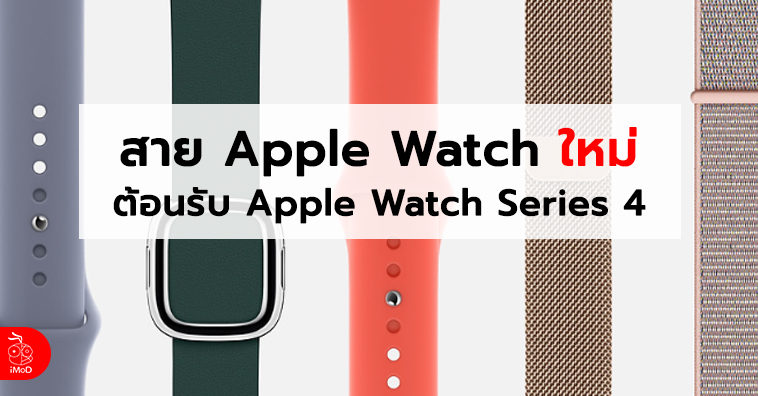 New Apple Watch Brand For Apple Watch Series 4