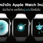 New Apple Watch Face Apple Watch Series 4 Watch Os 5