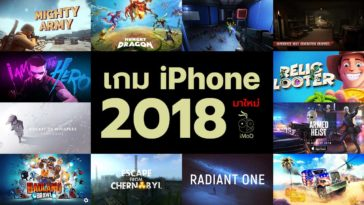 New Iphone Games 2018 Cover