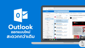 Outlook Redesign 2018
