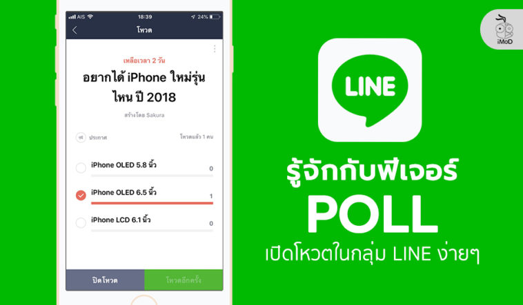 Poll Feature Line Group